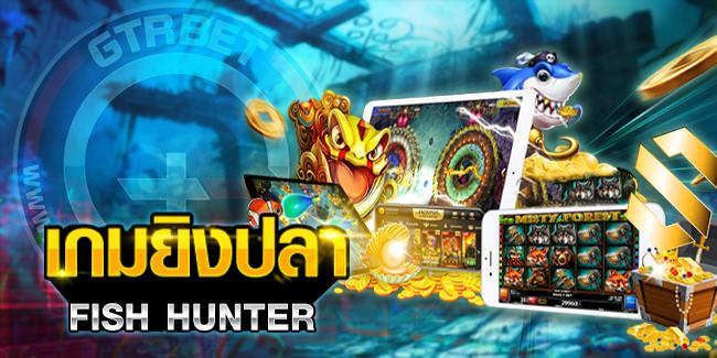 """ยิงปลาอย่างสนุกสนาน รับเงินรางวัลที่ใช้ได้จริงกับ """"เกมส์ยิงปลาออนไลน์"""""""