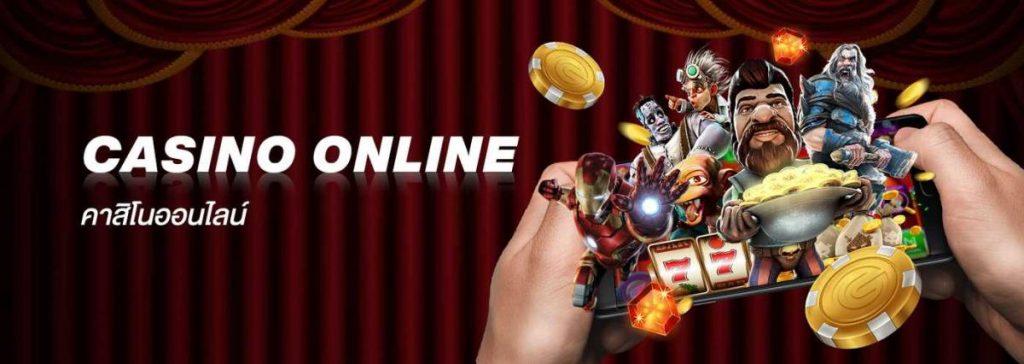 เกมคาสิโนออนไลน์ ได้เงินครบทุกบาททุกสตางค์ บนเว็บไซต์คุณภาพอันดับ 1