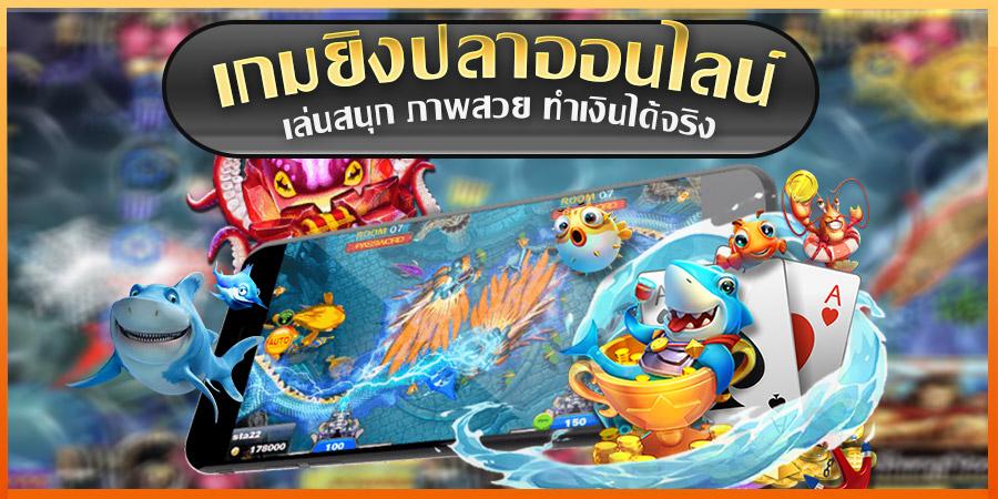 เกมยิงปลา ออนไลน์ กราฟฟิก แสงสีเสียงสวยงาม ลุ้นรับจนรางวัลผ่านหน้าจอมือถือ