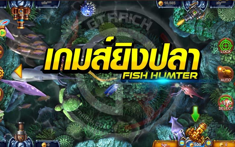 """""""การเล่นเกมยิงปลา"""" เกมสนุกๆที่สามารถทำรายได้ให้สายพนันแบบปังๆ"""