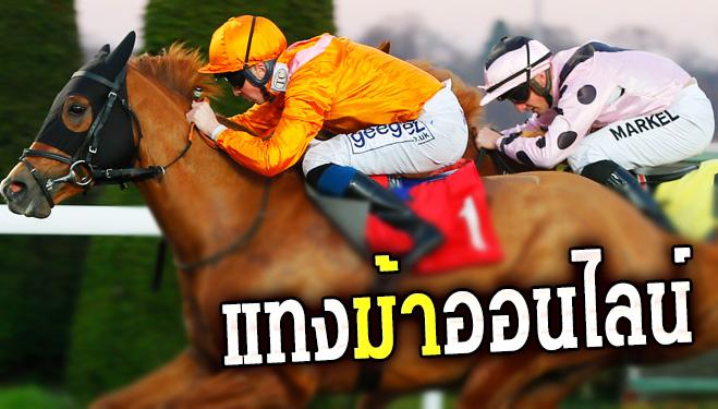 ม้าแข่งออนไลน์ เดิมพันง่ายๆผ่านการถ่ายทอดสดจากสนามแข่งจริง
